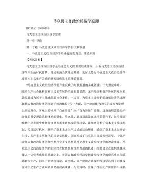 马克思主义政治经济学原理.doc