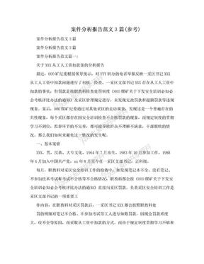 案件分析报告范文3篇(参考).doc