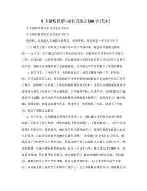 中专酒店管理毕业自我鉴定500字(范本).doc