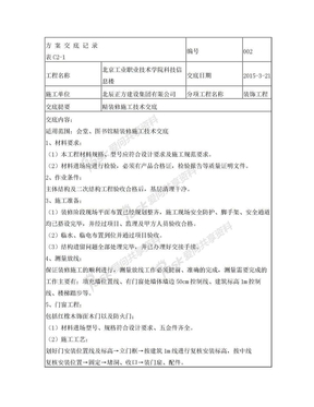 精装修施工方案技术交底.doc