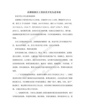 高塘镇镇长王勇扶贫开发先进事迹.doc