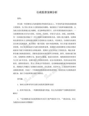 行政监督案例分析.doc
