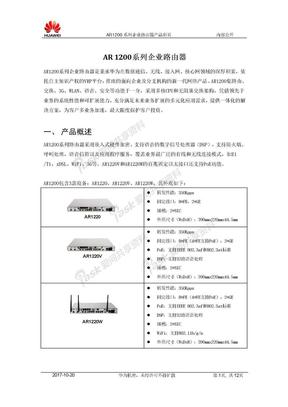 华为AR1200系列企业路由器产品手册.doc