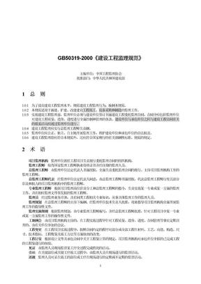 GB50319-2000《建设工程监理规范》.doc