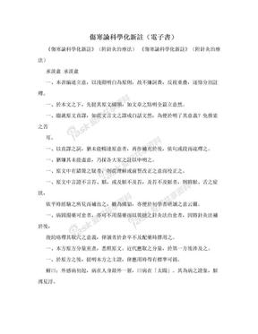 傷寒論科學化新註(電子書).doc