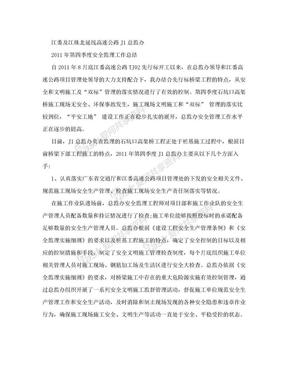 总监办第四季度安全监理工作总结.doc