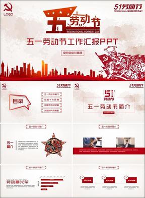 中国红五一国际劳动节工作通用PPT 109