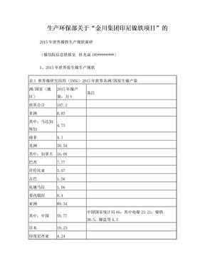 2015年世界镍铁行业调研.doc