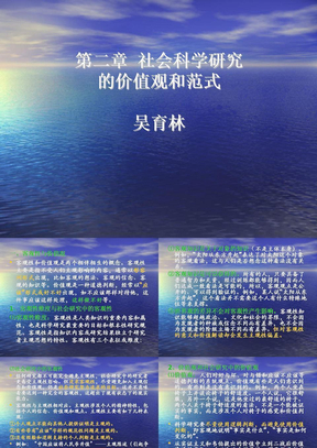 第二章 社会科学研究的方法和范式.ppt