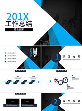 蓝色高端商务通用PPT模板.pptx