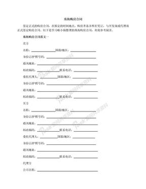 珠海购房合同.docx