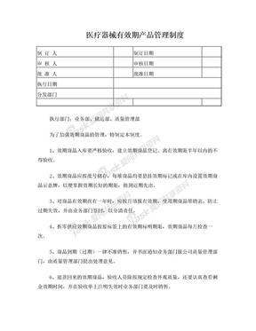 7、医疗器械有效期产品管理制度.doc