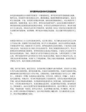 宋代理学特点及对宋代文化的影响.docx