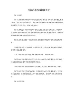 医疗机构药事管理规定.doc