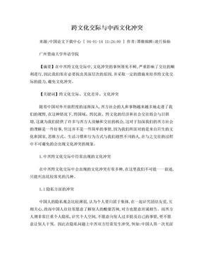 跨文化交际与中西文化冲突.doc