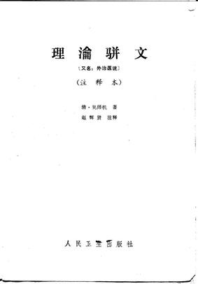 理瀹骈文(原版).pdf
