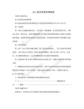 员工宿舍奖惩管理制度.doc