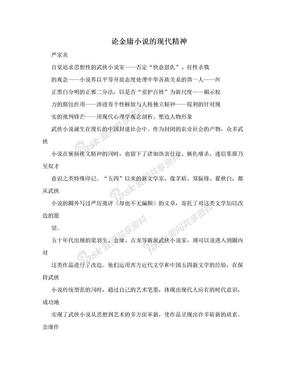 论金庸小说的现代精神.doc