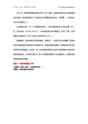 年终盘点:2013 年微淘营销十大案例.doc