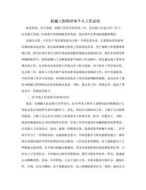 机械工程师评审个人工作总结.doc