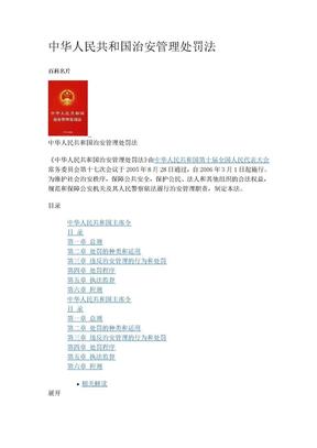 38中华人民共和国治安管理处罚法.doc