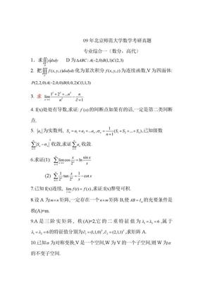 09年北京師范大學數學考研真題.doc