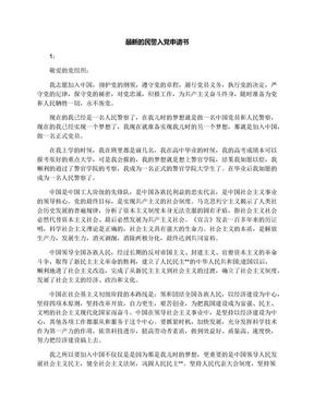 最新的民警入党申请书.docx