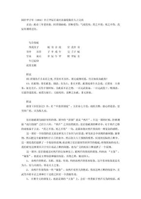 张官德六壬课例.doc