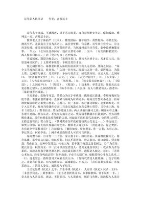 近代名人轶事录作者.doc