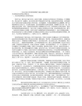 一位高人隐士传授的炼精化气秘法%2C透彻之极!.doc
