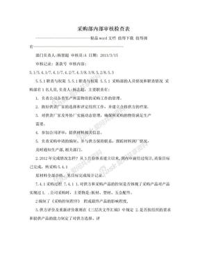 采购部内部审核检查表.doc