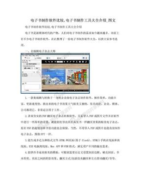 电子书制作软件比较,电子书制作工具大全介绍_图文.doc