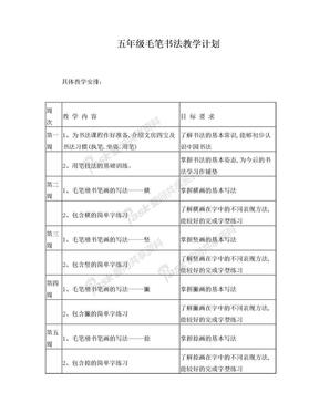 五年级毛笔书法教学计划.doc
