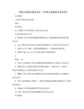 写给大家的中国美术史 《写给大家的西方美术史》.doc