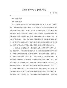 大班音乐教学总结【可编辑版】.doc