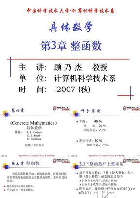 具体数学--2007--Lec_03.ppt