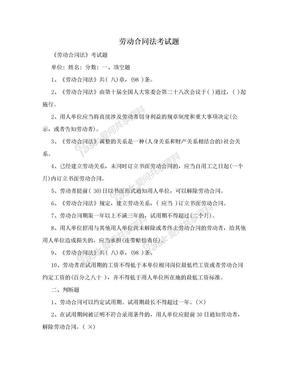 劳动合同法考试题.doc