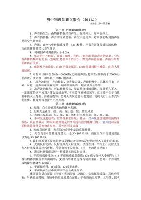 人教版初中物理知识点总结归纳(特详细).doc