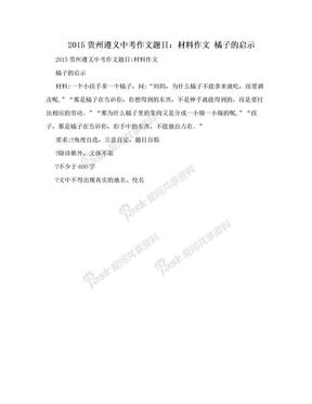 2015贵州遵义中考作文题目:材料作文 橘子的启示.doc