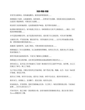 忧伤·颓废·青春.docx