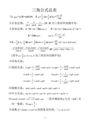 高中三角函数公式总表.doc
