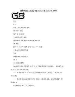 [整理版]生活饮用水卫生标准gb5749-2006.doc