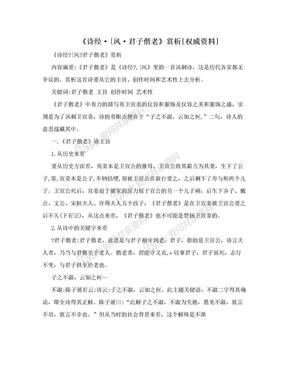 《诗经·{风·君子偕老》赏析[权威资料].doc