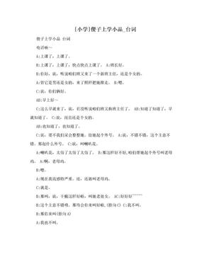 [小学]傻子上学小品_台词.doc
