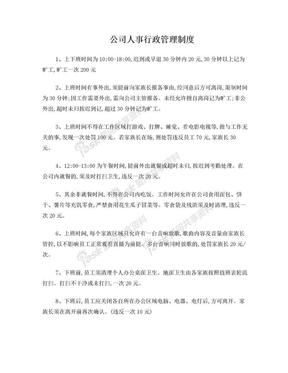 公司人事行政管理制度.doc