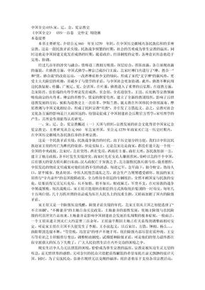 中国全史-055-宋、辽、金、夏宗教史.doc