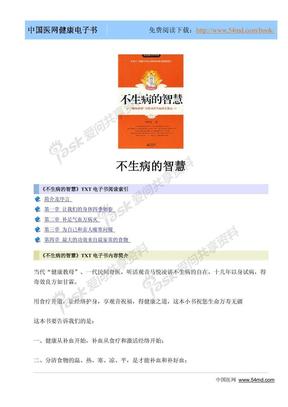 不生病的智慧.(完整版)PDF