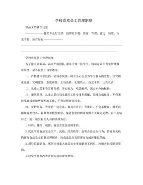 学校食堂员工管理制度.doc