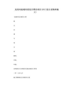 水利工程施工现场扬尘污染防治方案.doc