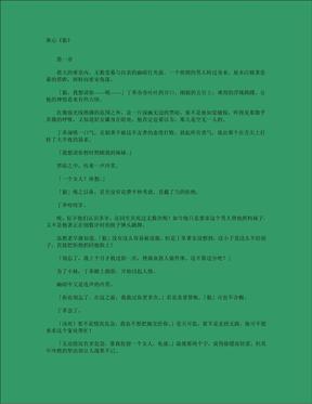 典心《狼》.pdf